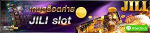 แนะนำเกมค่าย JILI slot ค่ายเกมสล็อตที่แตกง่ายที่สุด
